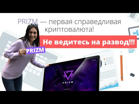 Криптовалюта PRIZM // Не ведитесь на этот развод!