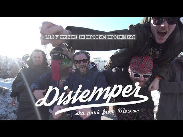 Distemper - Мы у жизни не просим прощения / We don't ask our life for forgiveness