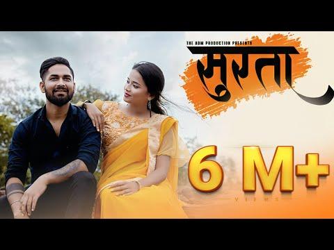 Surta | सुरता | CG Song | Ved Prakash Sahu | Glory Sonwani | Vikash Kumar |
