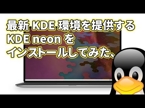 最新の KDE 環境を提供する KDE neon をインストールしてみた