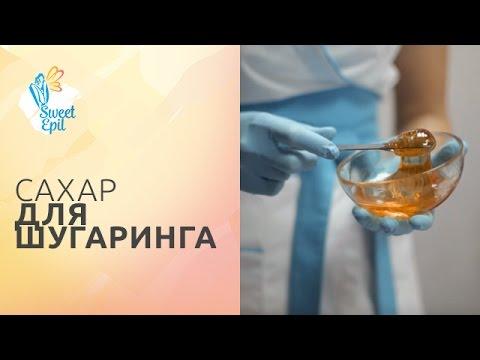 Обучение шугарингу в Москве - Dolce Vita