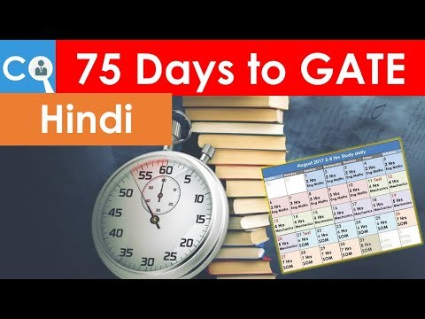 75 days GATE preparation strategy | Study Plan Tips | Hindi