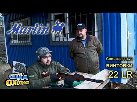 Малокалиберные винтовки Marlin .22 LR и ведро патронов! (ТВ-программа)
