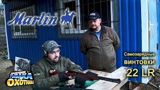 Малокаліберні гвинтівки Marlin .22 LR і відро патронів! (ТБ-програма)