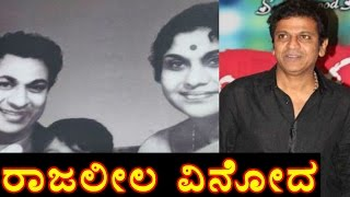 Dr Shivarajkumar told the truth about the book &quot Rajleela Vinoda&quot Oneindia Kannada