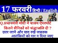 17 February 2019 | Current Affairs 2019 Live at 5:00 am | UPSC||Railway| Bank|SSC|CLAT||State Exams