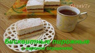 Бисквитные пирожные с вареной сгущенкой. Biscuit cakes with boiled condensed milk.