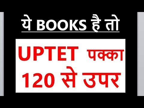UPTET BOOKS for all Subject || कौन सी बुक ले कि 120 से ज्यादा नंबर आ सके?