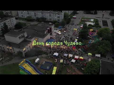 День города Чудово