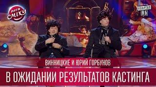 Винницкие и Юрий Горбунов - кастинг на роль Шерлока Холмса | Лига Смеха третий сезон