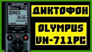 Диктофон OLYMPUS VN-711PC - Огляд та особиста думка