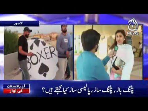 Lahore Main Patang Bazi Khooni Khel   Aaj Pakistan Ki Awaz   21 May 2021   Aaj News