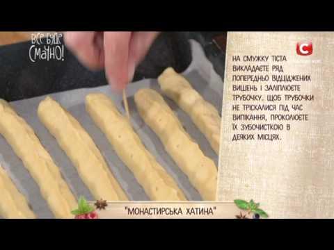 Рецепт: Торт Монастырская изба — Все буде смачно. Выпуск от 25.06.16