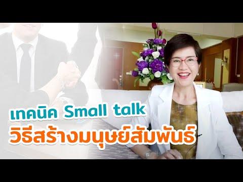 เทคนิคสร้างมนุษย์สัมพันธ์ Small talk วิธีเข้าสังคมใหม่  พัฒนาบุคลิกภาพ เปลี่ยนลุค sukitthaitalk.com