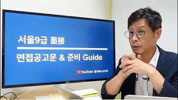 ⏩[서울9급] 면접공고문 & 준비 Guide