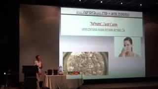 מזון פרוביוטי - הרצאה של אלירן דה מאיו בכנס \