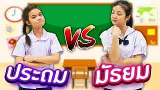 นักเรียนประถม-vs-นักเรียนมัธยม-ต่างกันยังไง-school-พี่เฟิร์น-พี่เอส-นิจิ-108life