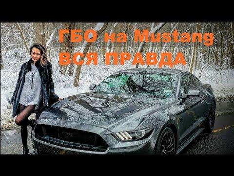 ГБО на Mustang  Вся правда. Мой опыт с Torelli