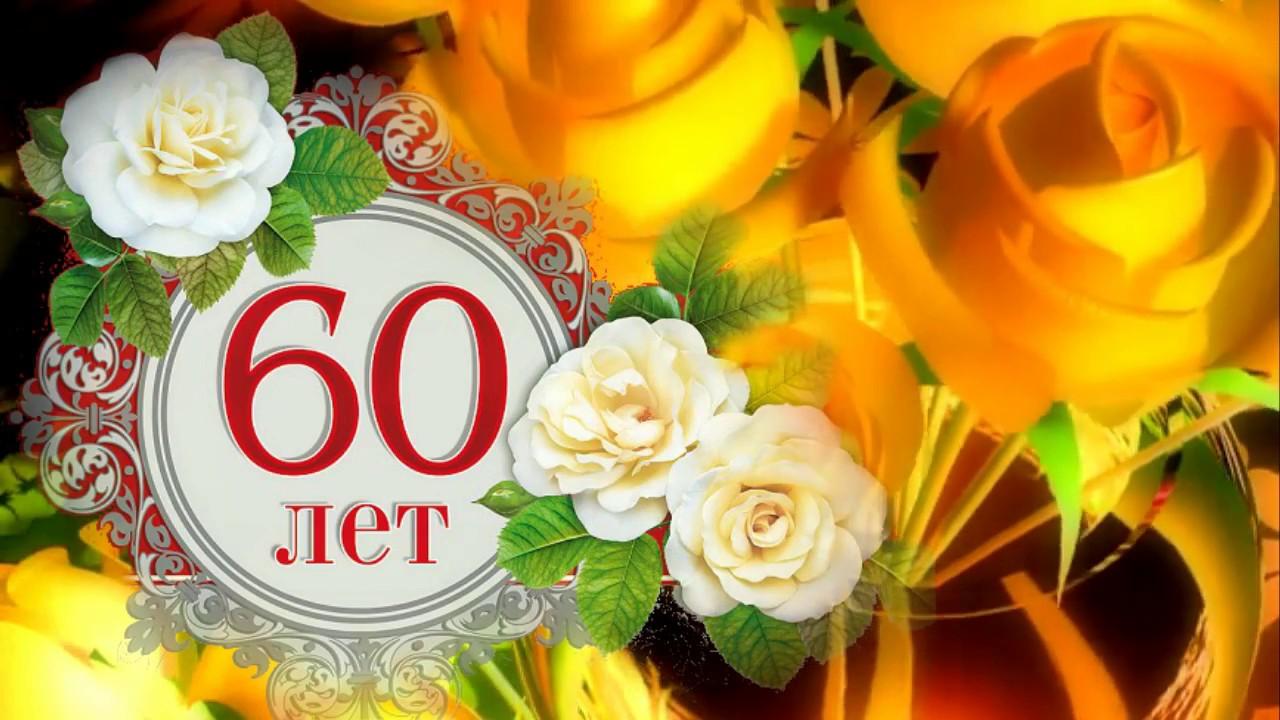 Поздравление с юбилеем женщине 60 лет. Видео открытка