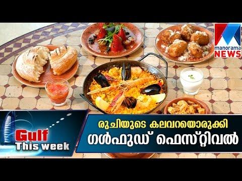 Gulfood festival 2016 | Manorama News | Gulf This Week