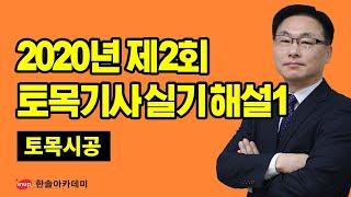 [토목기사 실기 기출문제] 2020년 2회 토목시공 실…