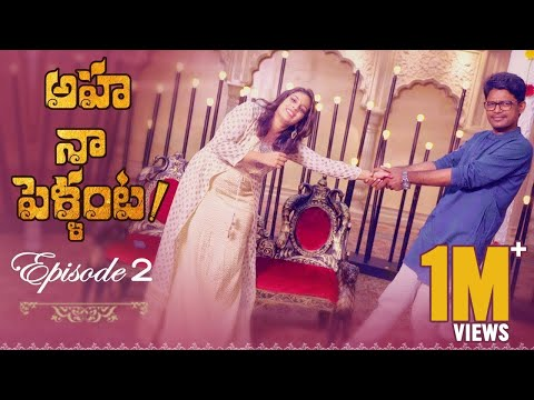 Aha Na Pellanta - Episode 2    Mahathalli