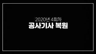 2020년 4회 전기공사기사 복원 및 총평