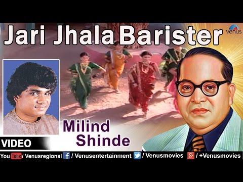 Jari Jhala Barister : Marathi Bhim Geete | Singer : Milind Shinde