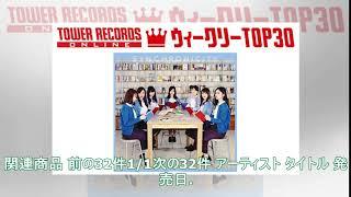 「J-POPシングル ウィークリーTOP30」発表。1位は乃木坂46『ジコチューで行こう!』、予約1位はKing & Princeの2ndシングル(2018年8月13日付) - TOWER RE...