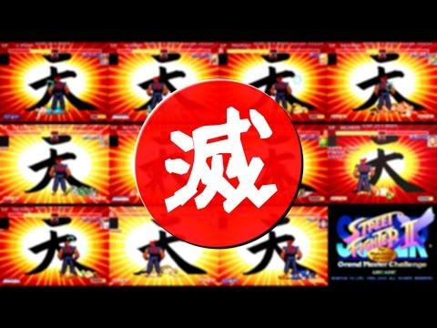 瞬獄殺集 by 天・豪鬼(Ten-Akuma) - スーパーストリートファイターII X for Matching Service [GV-VCBOX,GV-SDREC]