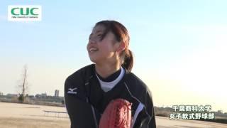千葉商科大学 学生自治会体育会 女子軟式野球部の紹介動画です。 http:/...