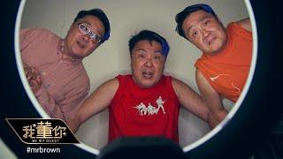 我. 董. 你 | 第1集 - 新加坡博客之父 mrbrown