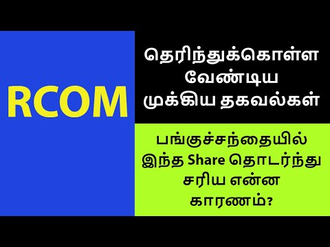 Reliance Communications |Investment|RCOM| NSE|BSE|Equity|Tamil|Share|Nifty| CTA