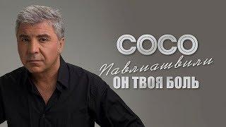 Смотреть клип Сосо Павлиашвили - Он Твоя Боль