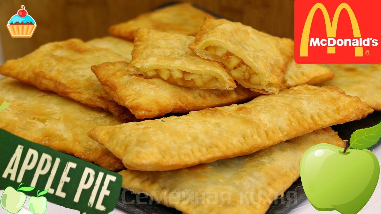 рецепт пирога яблочного как в макдональдсе рецепт