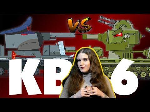 КВ-6 ХАЙПИТ История Бегемота