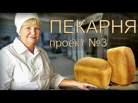 Как пекут хлеб в пекарне. Проект Пекарня№3