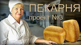Как пекут хлеб в пекарне Проект Пекарня 3