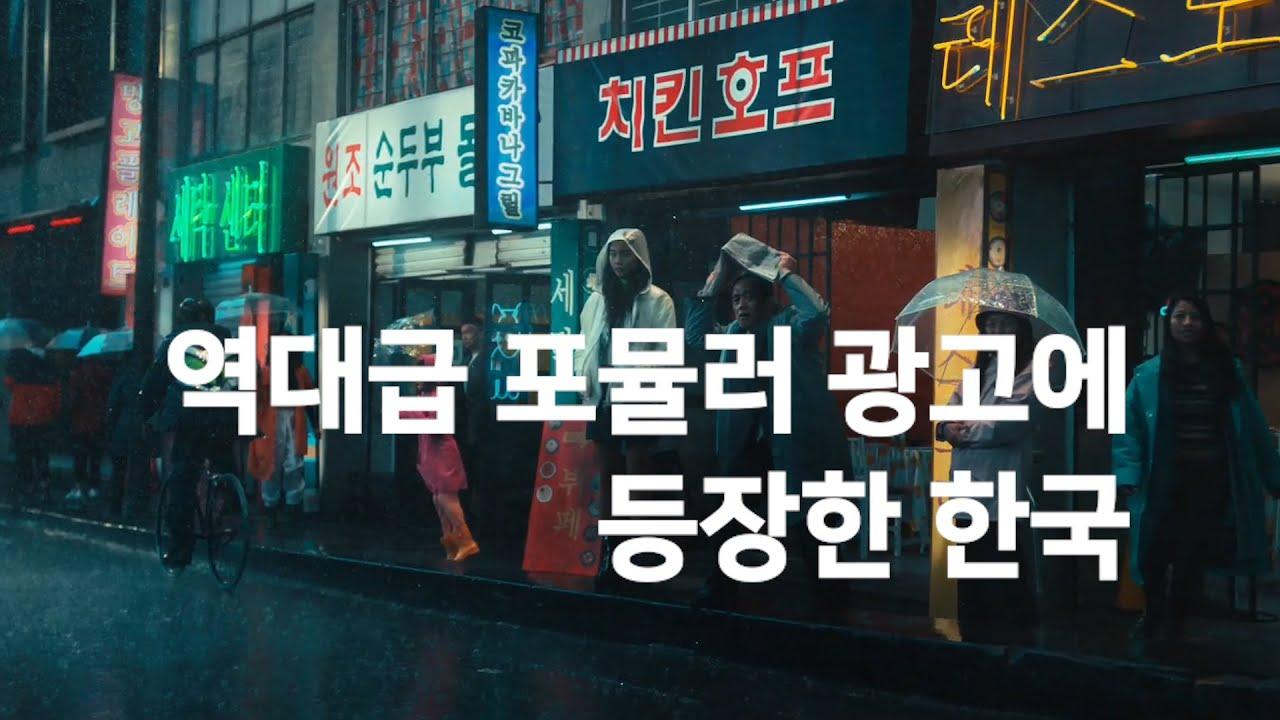 역대급 포뮬러 광고에 등장한 한국