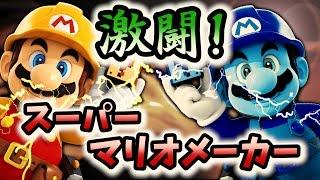 【実況】 みんなで激闘!マリオメーカー大戦 【Part1】