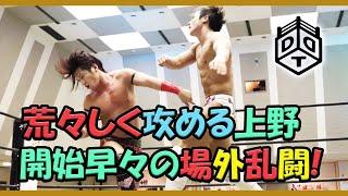 高尾蒼馬 vs 上野勇希 Soma Takao vs Yuki Ueno 2019.1.14 大阪大会