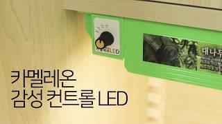 [아이디어스터디] 카멜레온 감성컨트롤 LED 사용방법