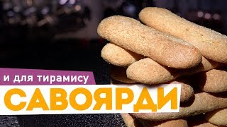 Печенье САВОЯРДИ для ТИРАМИСУ ☕ Простой рецепт бисквитного печенья от шеф-повара Кирилла Голикова