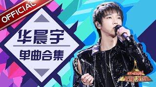 《天籁之战2》华晨宇单曲合集 The Next S2【东方卫视官方高清】