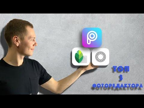 ТОП -3 ПРИЛОЖЕНИЯ ДЛЯ ОБРАБОТКИ ФОТО НА IPhone Android В 2020! Фоторедакторы -Snapseed, PicsArt VSCO