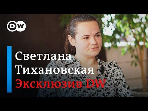Светлана Тихановская о
