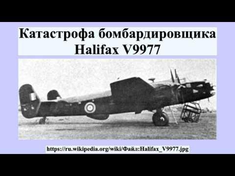 Катастрофа бомбардировщика Halifax V9977