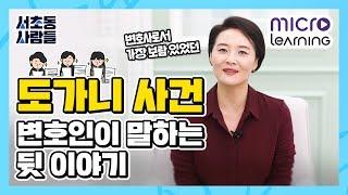[진형혜 변호사의 서초…