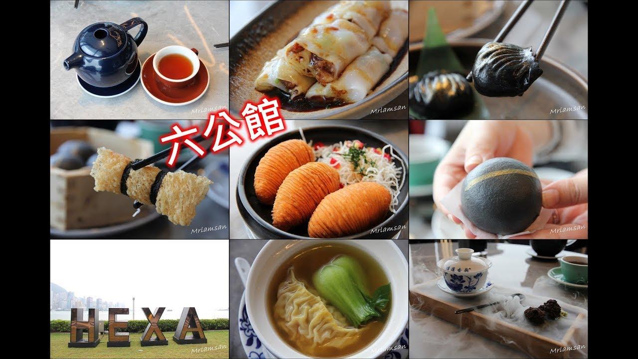 HEXA 六公館 新舊融和 創作新派中國菜 特色點心 無敵維港景觀 環境舒適 - YouTube