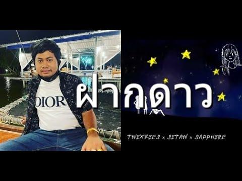 ฝากดาว - NKBOI X SAPPHIRE 【Audio Version】